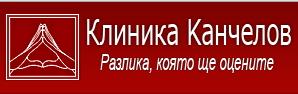 Клиника Канчелов
